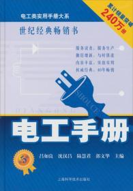 电工类实用手册大系:电工手册(第5版)