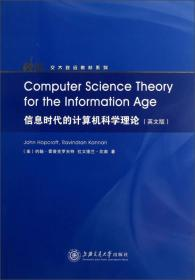 信息时代的计算机科学理论