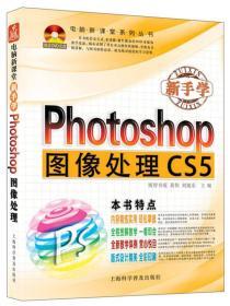 新手学Photoshop图像处理CS5