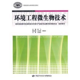 环境工程微生物技术