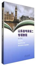 山东自考英语二专项教程