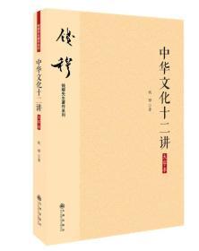 钱穆先生著作系列(简体版):中华文化十二讲(大字本)