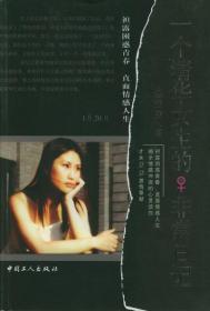 一个清华女生的非常日记