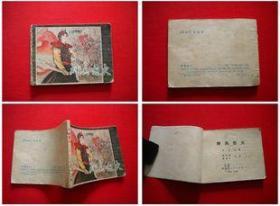 《神兵怒火》,黑龙江1980.8一版一印18万册8品,5929号,连环画