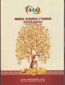 福亮鑫——抛金砖艺术拼花产品型录画册