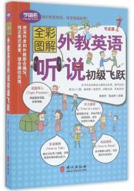 全彩图解版:外教英语听说初级飞跃