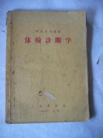 军医参考丛书:体检诊断学