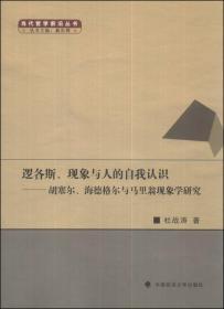 当代哲学前沿丛书·逻各斯、现象与人的自我认识:胡塞尔、海德格尔与马里翁现象学研究