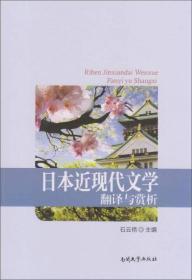 日本近现代文学翻译与赏析