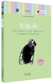 杨柳风-文学名著英汉双语读物-第四级