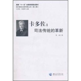 卡多佐:司法传统的革新 西方著名法哲学家丛书(第2辑)