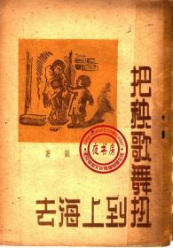 把秧歌舞扭到上海去-1948年版-(复印本)