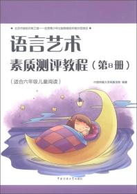 语言艺术素质测评教程(第8册)适6年级
