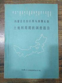 内蒙古自治区西乌珠穆沁旗土地利用现状调查报告