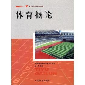体育概论 赵立 人民体育出版社 9787500934516