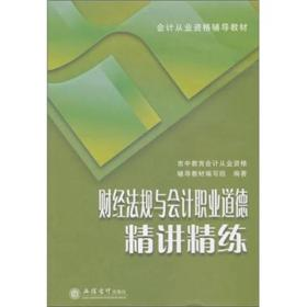 2011财经法规与会计职业道德精讲精练