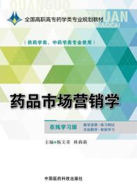 药品市场营销学-(供药学类.中药学类专业使用)-在线学习版