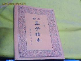 民国廿九年版《广解孟子读本》(下册)