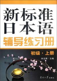 新标准日本语辅导练习册(初级上册) 钟玉秀 南开大学出版社 9787310033928