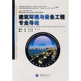 建筑环境与设备工程专业导论张国强李志生重庆大学出版社9787562441335