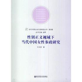 性别正义视域下当代中国女性参政研究