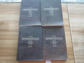 《太平天国战争全史》 4册全