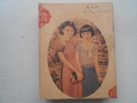 美人记画册卡片式照片