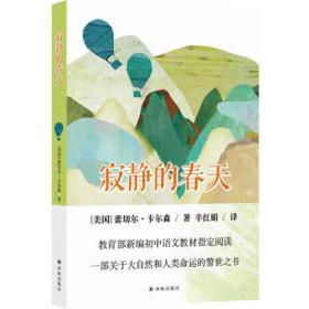 寂静的春天(教育部部编教材初中语文八年级上推荐阅读)