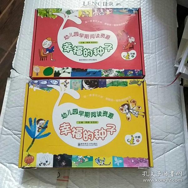 幼儿园早期阅读资源(幸福的种子)《小班 上 下,两盒》20本书+4光盘+4盒识字卡