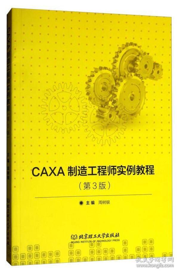 CAXA制造工程师实例教程(第3版)