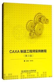 CAXA制造工程师实例教程 周树银 第3版 9787568245272 北京理工大学出版社