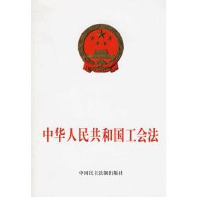中华人民共和国工会法