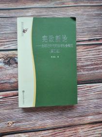 宪政新论:全球化时代的法与社会变迁