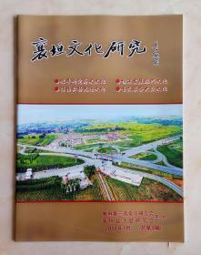 中国山西地域文化专刊-----长治市----《襄垣文化研究》---创刊号---虒人荣誉珍藏