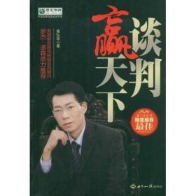 谈判赢天下 桑弘华 世界知识出版社 9787501234257
