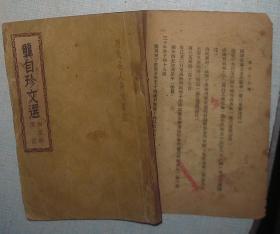 龚自珍文选 【民国版 】少一页及封底,扉页
