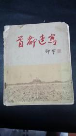 首都速写 邵宇绘建国初北京景色 少封底