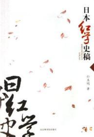 日本红学史稿