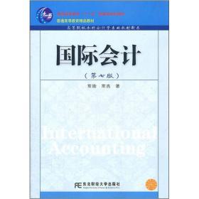 国际会计 第7版第七版 常勋 东北财经大学出版社 9787565406140