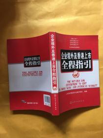 企业境外及香港上市全程指引