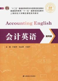 会计英语通用版叶建芳上海财经大学出版社9787564224455s
