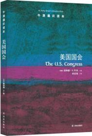 C牛津通识读本----美国国会9787544773065(22-113)
