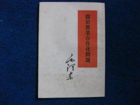 【单行本】关于农业合作化问题(1955年1版湖南1印)