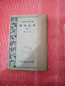 李太白集(下,精装)(国学基本丛书) 1933年初版