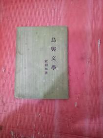 民国36年开明书店 贾祖璋著 《鸟与文学》有插图
