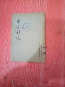 【 考选制度 】·民国36年