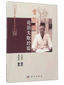 名老中医方药心得丛书:贾跃进论治失眠经验