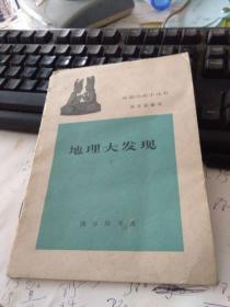 外国历史小丛书 地理大发现