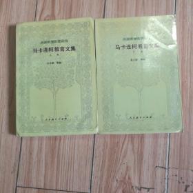 马卡连柯教育文集(上下全二册) 外国教育名著丛书