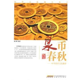 泉币春秋——中华钱币文化撷萃
